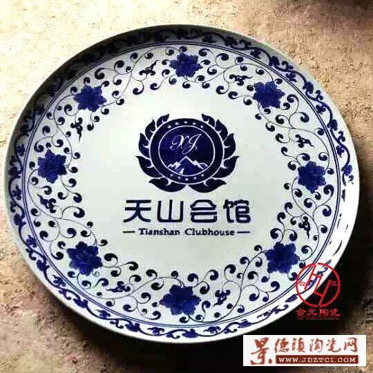 定做陶瓷圆盘加字
