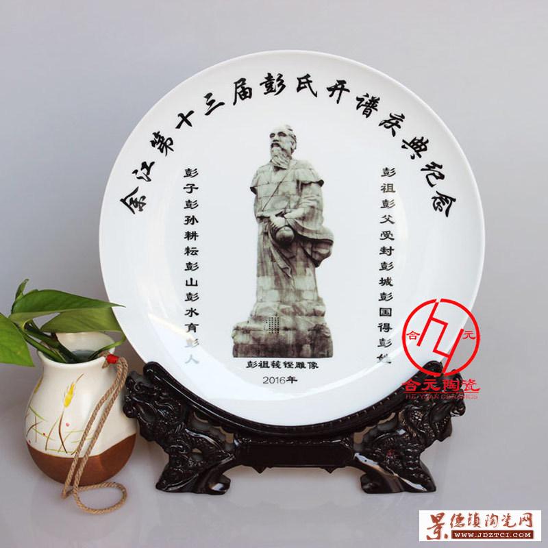 定做陶瓷摆盘