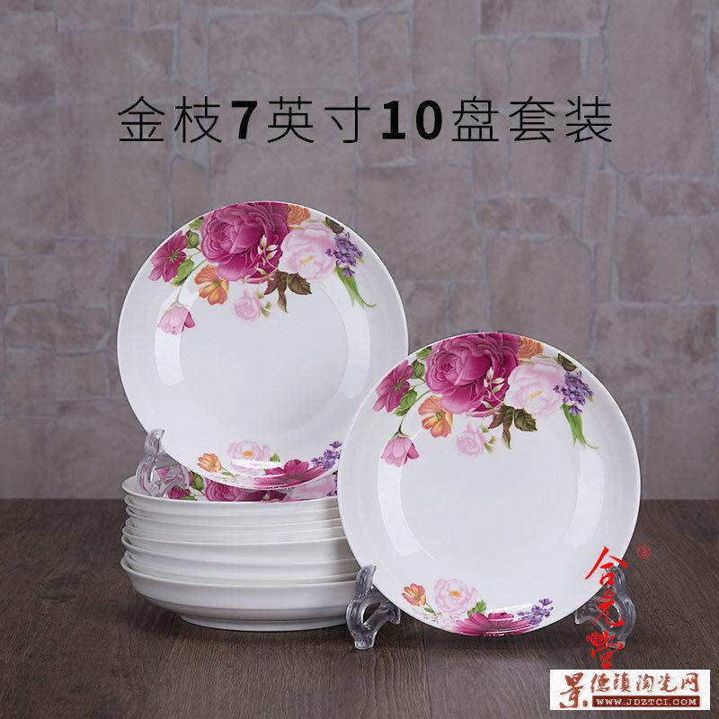 陶瓷餐具餐盘定制