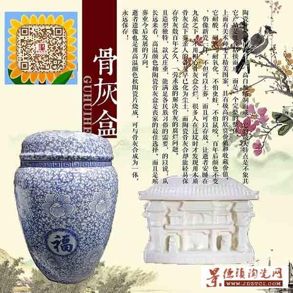 定制陶瓷骨灰盒