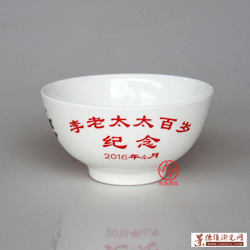 定制百岁寿辰寿碗