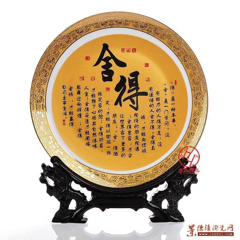 礼品陶瓷盘定做加字