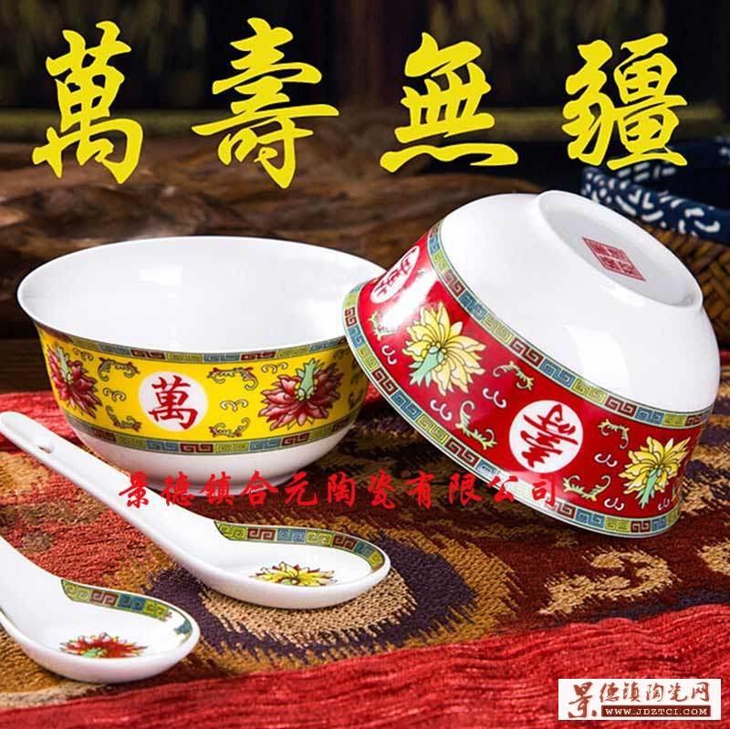 老人生日陶瓷寿碗