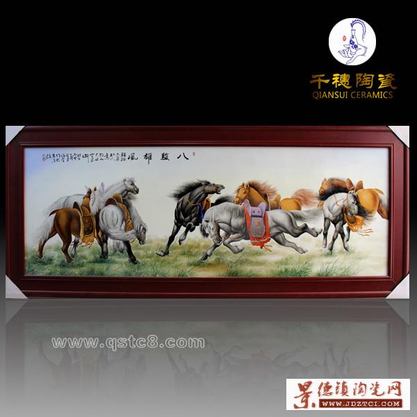 景德镇瓷板画八骏图款式