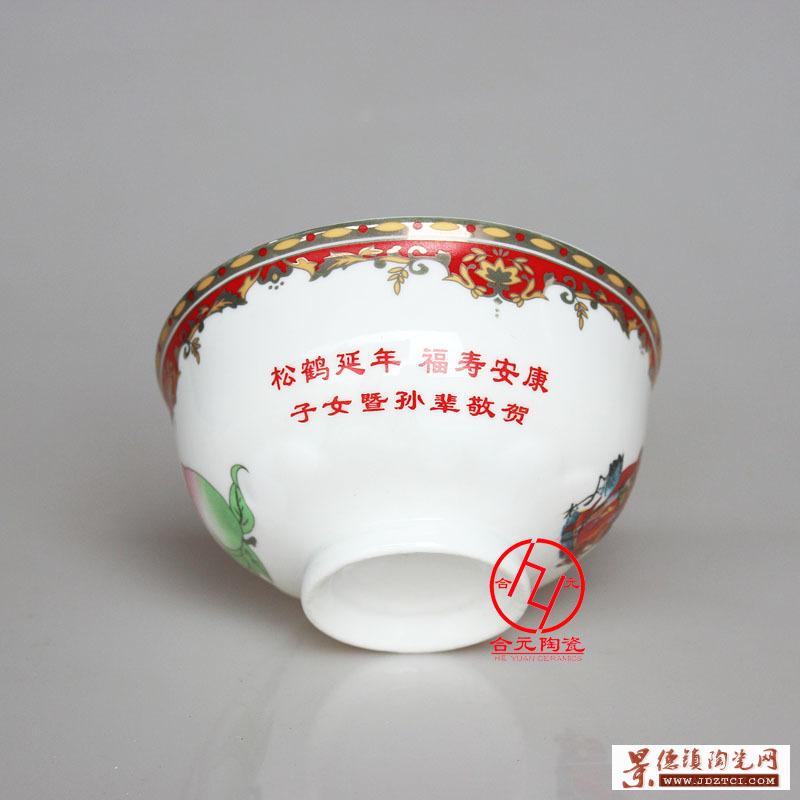 景德镇礼品寿碗定制厂家