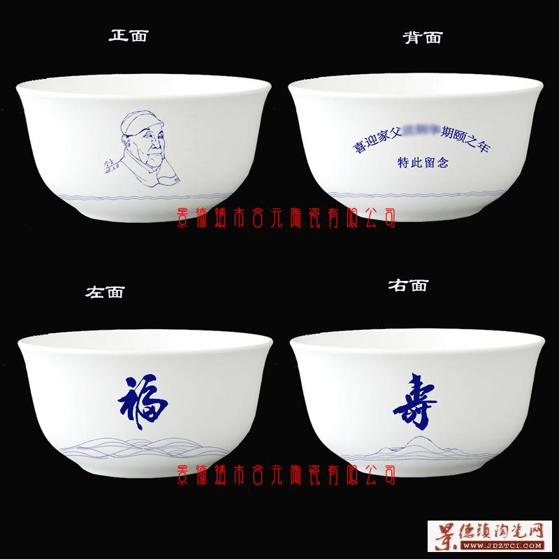 老人寿辰祝寿碗定做厂家