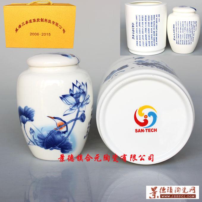 景德镇陶瓷茶叶罐厂家