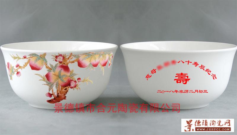 做寿礼品陶瓷寿碗定制厂家