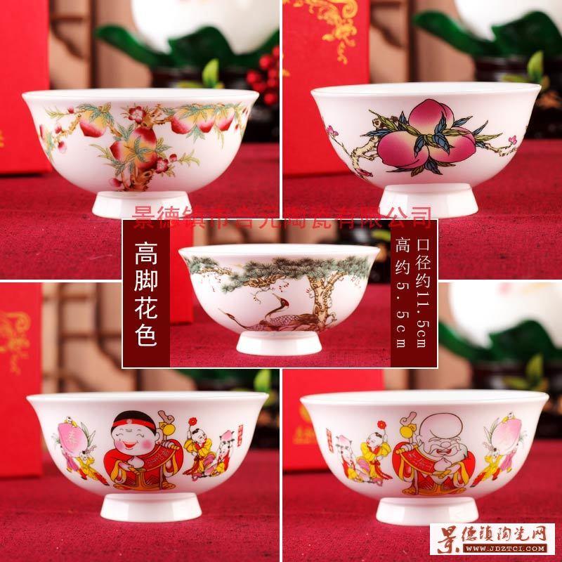 老人生日寿宴陶瓷碗烧字定做