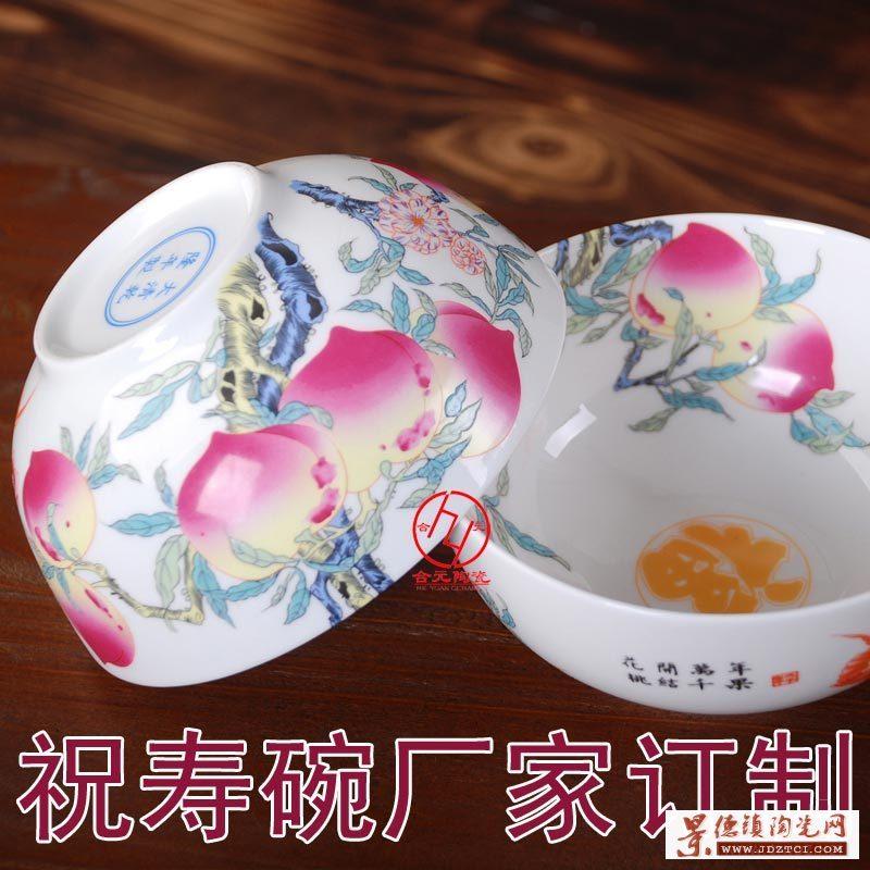 寿宴回赠礼品陶瓷寿碗定做