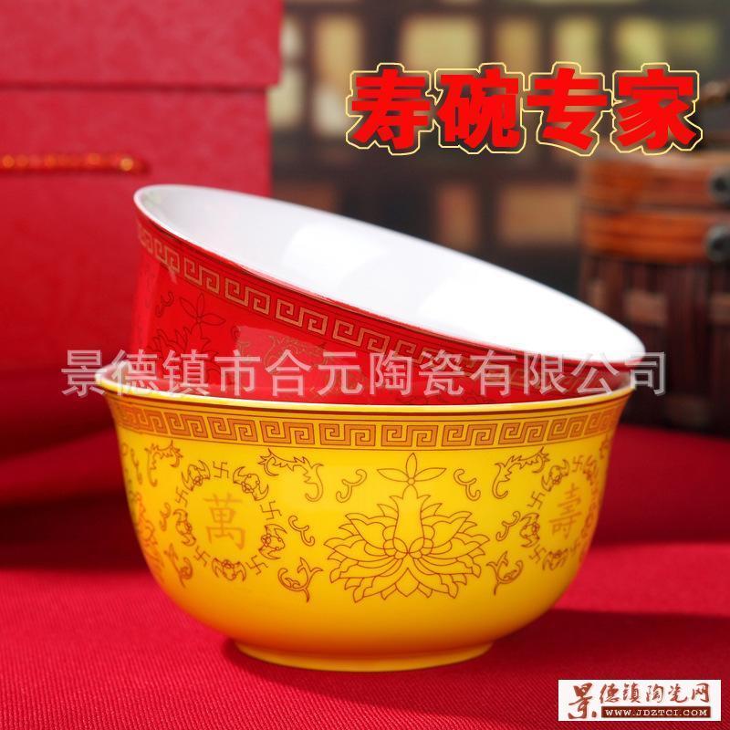 老人寿辰礼品陶瓷寿碗定做