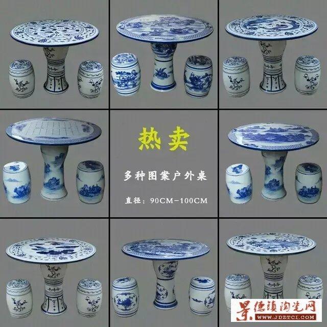 定制陶瓷桌凳
