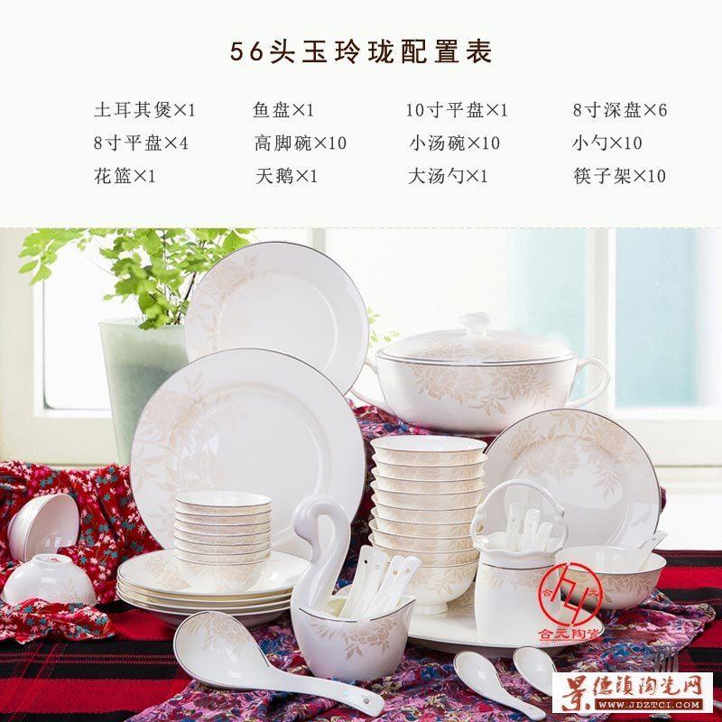 陶瓷餐具礼品定做厂家