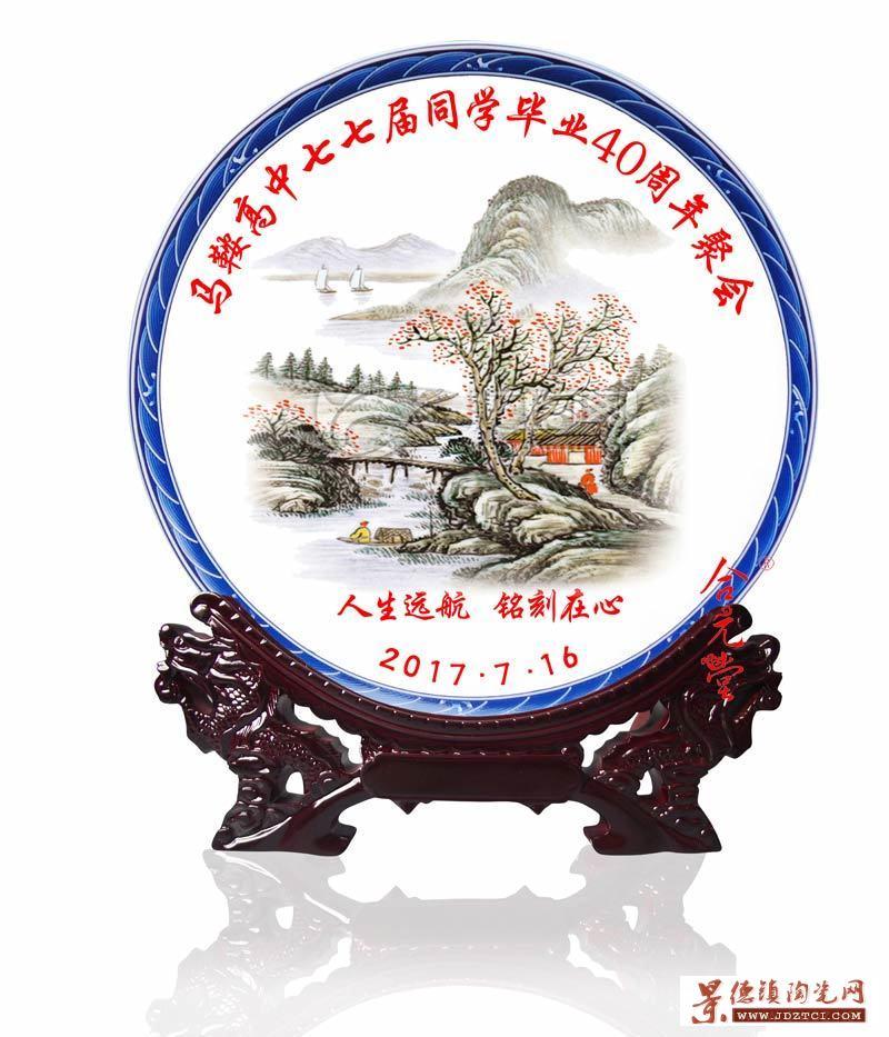 会议纪念品陶瓷盘定做厂家