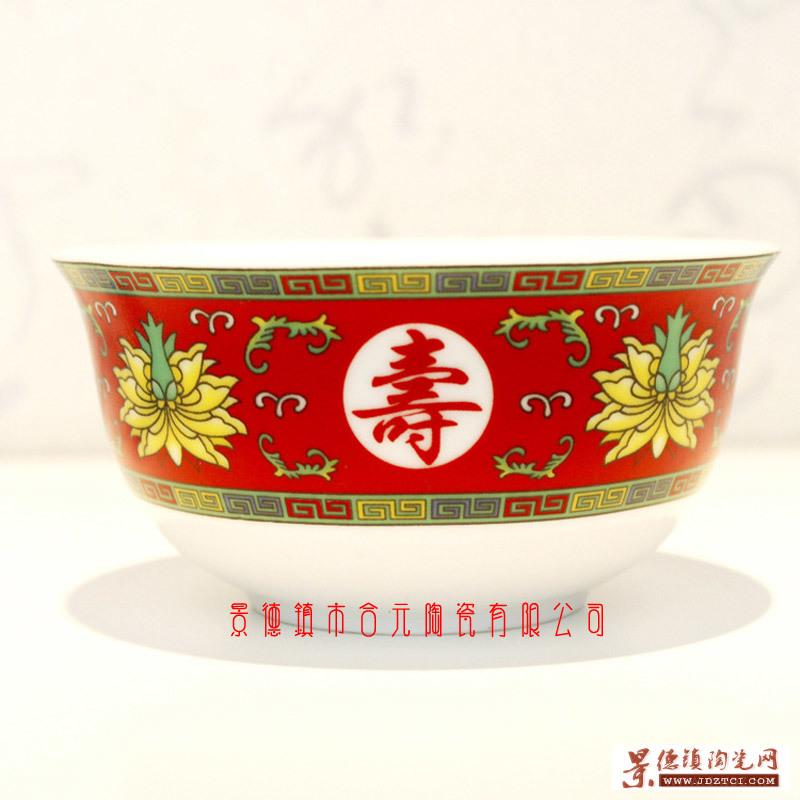 景德镇陶瓷寿碗批发定做厂家