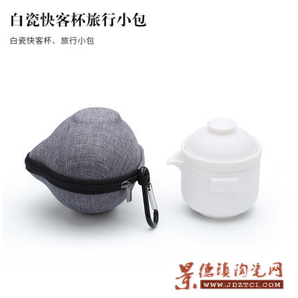 陶瓷旅行功夫茶具小号茶盘套装家用简约日式快客杯