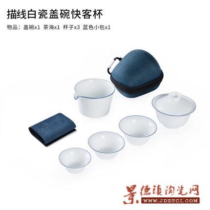 茶具套装便携包式单人快客杯一壶二三四杯