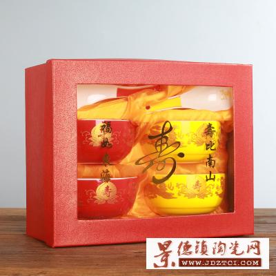 景德镇陶瓷四碗四筷寿碗