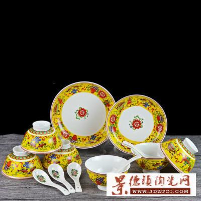 家用金边珐琅彩骨瓷餐具