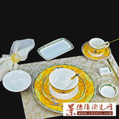 欧式宫廷风帝王黄陶瓷餐具
